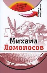 Михаил Ломоносов (+DVD - фильм)