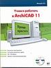 Учимся работать в ArchiCAD 11 (+ CD-ROM)