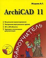 ArchiCAD 11 (+ CD-ROM)
