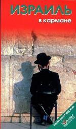 Израиль в кармане. Справочник-путеводитель