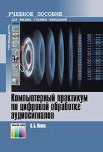 Компьютерный практикум по цифровой обработке аудиосигналов. Учебное пособие для вузов