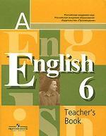 English-6: Teacher`s Book / Английский язык. Книга для учителя. 6 класс