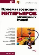 Скачать Приемы создания интерьеров различных стилей бесплатно Сергей Тимофеев