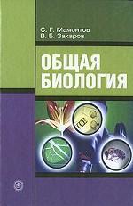 Общая биология.Учебник