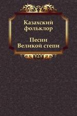 Казахский фольклор. Песни Великой степи