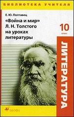 Война и мир Л.Н.Толстого на уроках литературы