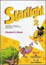 Starlight 2: Student`s Book / Звездный английский. В 2 частях. Часть 2. 2 класс