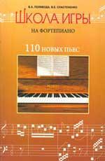 Школа игры на фортепиано: 110 новых пьес, 5-е издание