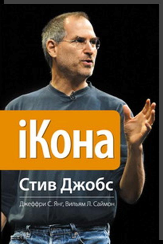 Iкона книга