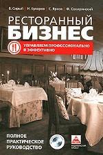 Ресторанный бизнес. Управляем профессионально и эффективно. Полное практическое руководство (+ CD-ROM)