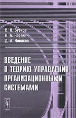 Введение в теорию управления организационными системами