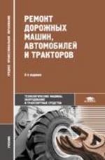 Ремонт дорожных машин, автомобилей и тракторов. 6-е изд., стер