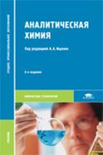 Аналитическая химия. 6-е изд., стер