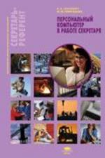 Персональный компьютер в работе секретаря. 2-е изд., испр