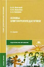 Скачать Основы олигофренопедагогики бесплатно В.М. Мозговой