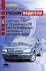 """Устройство и техническое обслуживание легковых автомобилей. Учебник водителя автотранспортных средств категории """"B"""""""