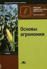 Основы агрономии. 5-е изд., стер