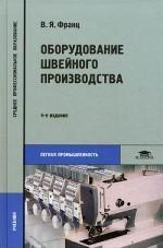 Оборудование швейного производства. 4-е изд., испр