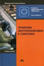 Справочник электрогазосварщика и газорезчика. 4-е изд., стер