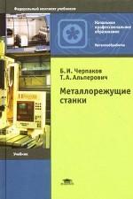 Металлорежущие станки. 4-е изд., стер