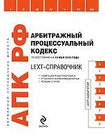 LEXT-справочник. Арбитражный процессуальный кодекс Российской Федерации