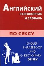 Английский разговорник и словарь по сексу / English Phrasebook and Dictionary of Sex