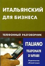 Скачать Итальянский для бизнеса. Телефонный разговорник   Italianotelefonate d affari бесплатно