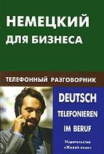 Анастасия Ивановна Лахаева. Немецкий для бизнеса. Телефонный разговорник / Deutsch Telefonieren im Beruf 150x222