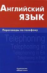 И. А. Газиева. Английский язык. Переговоры по телефону / Telephoning in English