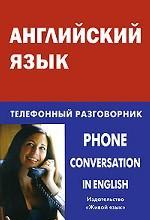 Английский язык. Телефонный разговорник / Phone Conversation in English