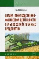 Анализ производственно-финансовой деятельности сельскохозяйственных предприятий. 3-е изд.,доп. и перераб
