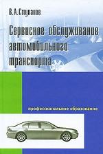 Сервисное обслуживание автомобильного транспорта