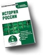 CD История России: электронный учебник.Учебник