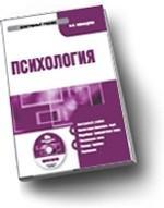 CD Психология: электронный учебник