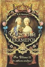Царский декамерон. В 2 книгах. Книга 1. От Ивана III до Александра I