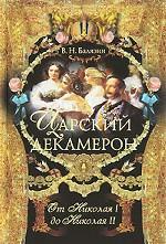 Царский декамерон. В 2 книгах. Книга 2. От Николая I до Николая II