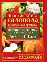 Обиходная рецептура садовода. Золотая книга садовода, проверенная временем