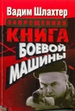 Запрещенная книга Вадима Шлахтера