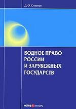 Водное право России и зарубежных государств