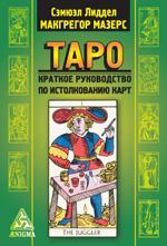 Таро: краткое руководство по истолкованию карт