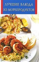 Скачать Лучшие блюда из морепродуктов бесплатно