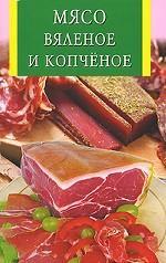 Мясо вяленое и копченое
