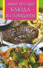 Самые вкусные блюда из говядины