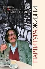 Князь Андрей Волконский. Партитура жизни