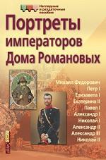 Портреты императоров Дома Романовых. Демонстрационный материал