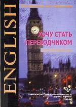 Хочу стать переводчиком. Английский язык: Учебное пособие