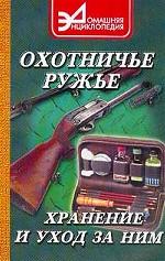 Хранение охотничьего оружия и уход за ним