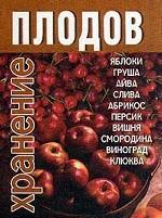 Хранение плодов
