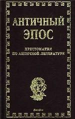 Хрестоматия по античной литературе. Античный эпос. Том 1