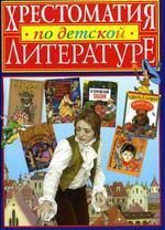 Хрестоматия по детской литературе